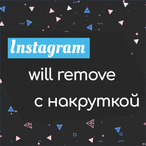 Instagram will remove fake likes and subscribers